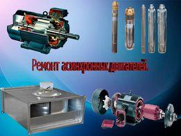 Перемотка и ремонт электродвигателей Донецк