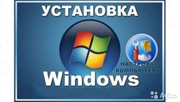 Установка\переустановка ОС Windows