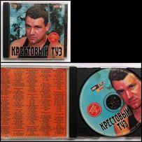диск с записью Крестовый Туз mp3