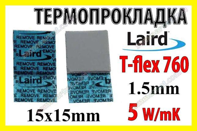 Термопрокладка Laird T-FLEX 15х15 5W/mK 0,5-2мм оригинал серая Черкассы - изображение 1