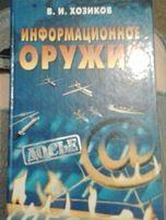 В.И.Хозиков Информационное оружие