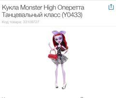 Кукла Monster High Oперетта