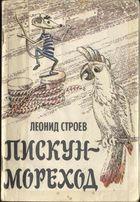 Пискун - мореход: сказки, - Леонид Строев
