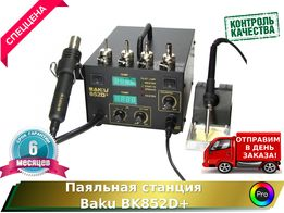 Паяльная станция Baku 852D+/ BK702B компрессорная фен паяльник