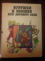 Книга Игрушки и пособия для детского сада