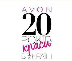 Официальный представитель AVON Эйвон в Украине - 100% доставка покупка
