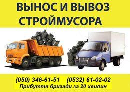 Вывоз мусора, Грузчики. Перевозка мебели, квартир, офисов и Уборка