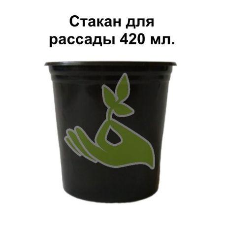 Стакан (стаканы) Горшок (горшки) для рассады и цветов 420мл.