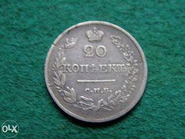 20 Копеек 1826г.НГ VF,Биткин R, оригинал серебро