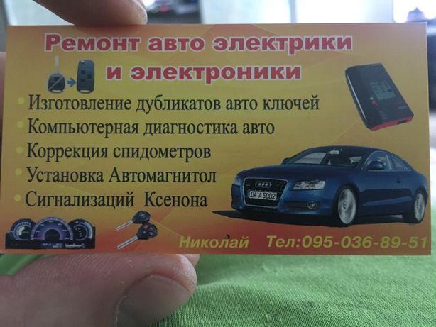 Аварийное открытие авто изготовление ключей.