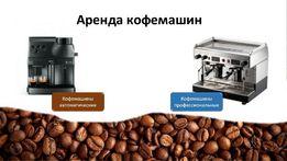 Аренда кофейного оборудования, кофемашин (кофеварок) Saeco, Astoria