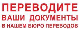 Профессиональный перевод текста. Бюро переводов.