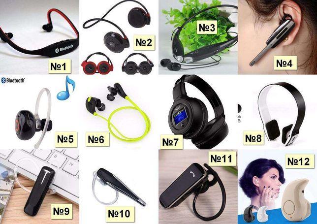 беспроводные Bluetooth НАУШНИКИ на 2 телефона, музыка, V8/ГАРНИТУРА/ Кривой Рог - изображение 8