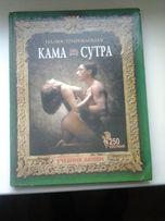Иллюстрированная Камасутра. Учебник любви. ( 250 фотографий )