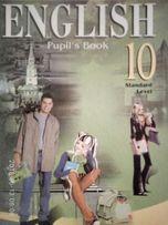 Підручник English 10 клас
