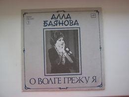 "Пластинка Алла Боянова ""О волге грежу я"""