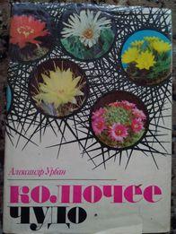 Колючее чудо, книга о кактусах