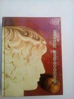 Книга. Философия любви.