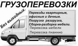 Грузчик,переезд,грузоперевозки,грузовое такси,перевозки мебели,газели.