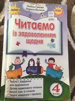 Читаємо з задоволенням щодня Л.Гайова,Л.Йолкіна 2017рік