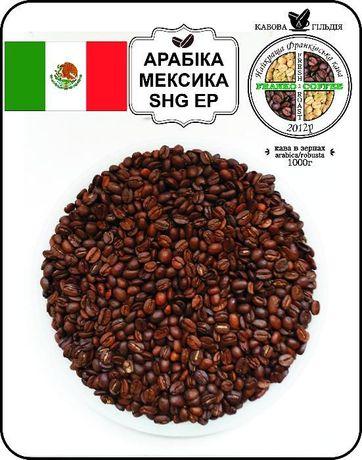 Кава в зернах (кофе) або мелена Арабіка Мексика SHG EP