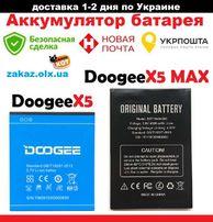 Аккумулятор батарея Doogee x5 / x5 pro / x5 max / f5