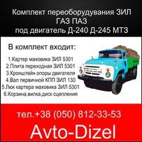 Комплект переоборудования Д-240,Д-245,МТЗ кожух с плитой ЗИЛ 5301
