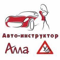 Частный инструктор по вождению Харьков | Обучение вождению