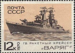 Почтовые марки. СССР. 1970. Боевые корабли Военно–Морского Флота СССР.