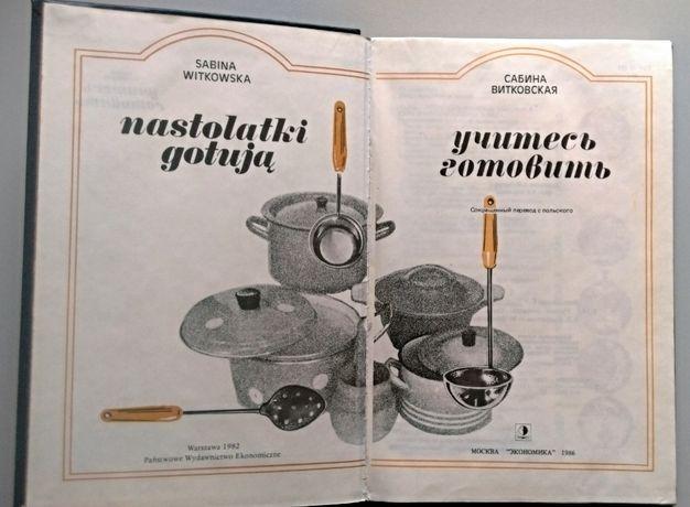 """Сабина Витковская """"Учитесь готовить"""" (перевод с польского), 1986 г. Киев - изображение 2"""