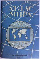 Атлас мира Москва 1990 год