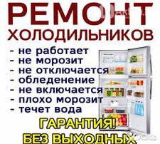 Срочный Ремонт Холодильников, Морозильных Камер Ларей, Кондиционеров.