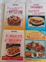 Книги кулинарии