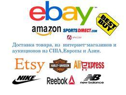 Доставка ebay | Amazon | BestBuy Parts.com другие сайты из США/Евпропа