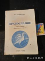 книга Православие