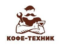 Кофемашины, кофеварки, техник по обслуживанию проф. оборудования