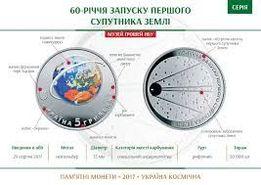 Монета НБУ 60-річчя запуску першого супутника Землі