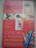 Косметика и макияж для современной женщины
