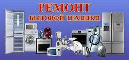 Ремонт холодильник кондиционер Бахмут Славянск Краматорск Попасная