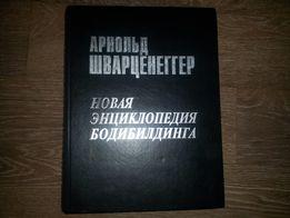 Продам книгу Энциклопедия Бодибилдинга
