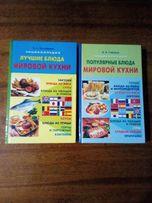 Блюда мировой кухни 2 тома