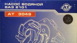 Насос водяной ВАЗ 2101