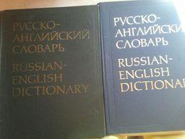 Русско- английский словарь