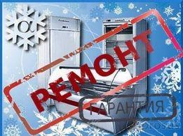 ремонт холодильников и стиральных машин на дому 0713122818