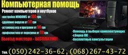 Частный Компьютерный Мастер(не фирма) Сборка ПК .Ремонт ПК.