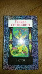 "Книга ""Потоп"" Генрик Сенкевич.Обмен."