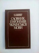 Книга. Словник паронiмiв укр.мови
