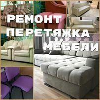 Ремонт, перетяжка мягкой мебели реставрация (ремонт матрасов)