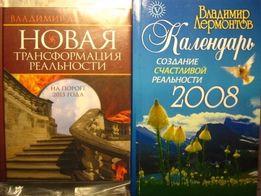 книга лермонтов календарь практик 2008, новая трансформация реальности