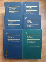 Сборник книг